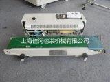 佳  FR-900連續式塑料薄膜封口機