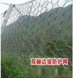 RXI-075型山體  被動網¥主動邊坡防護網廠家直銷