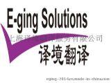 上海翻译公司-翻译公司报价-日语翻译公司报价-上海日语翻译