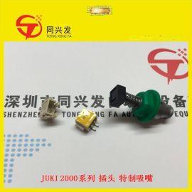 JUKI 2000系列 插头 特制吸嘴