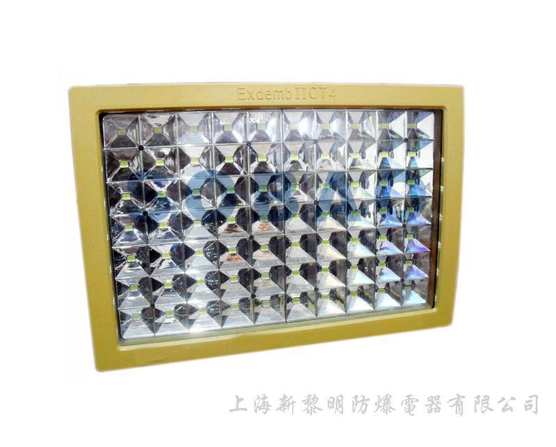 新黎明BZD97系列防爆LED泛光燈