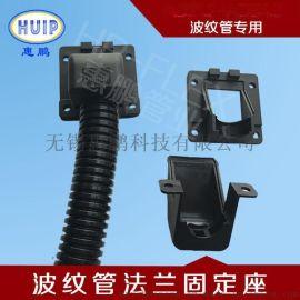 电气设备专用波纹管法兰固定接头 软管固定座 尼龙原料材质 安装拆卸便捷