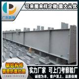廣東佛山鋼結構件加工定做  可來圖來樣製作各類鋼結構件 高層建築 橋樑 裝飾鋼構體