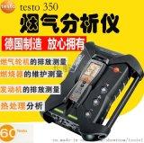 德图testo350燃烧效率排放检测器 烟气分析仪