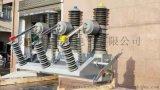 ZW32-40.5/630-20高壓真空斷路器