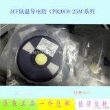 索尼ACF低温导电胶CP920CM-1.2mm