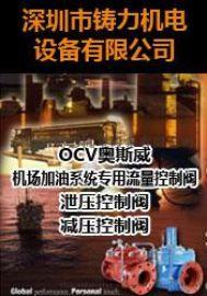 OCV阀门-加油控制阀