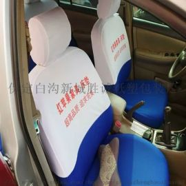 捷达车全包围广告座椅套/桑塔纳传媒广告椅套