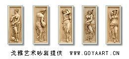 戈雅艺术砂岩-浴女浮雕(全套5幅)