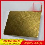 交叉拉丝钛金防指纹彩色不锈钢装饰板厂家供应