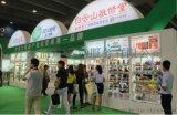 2019第十屆中國(廣州)國際健康保健產業博覽會