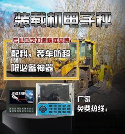 唐山装载机电子秤超载报唐山铲车电子称20年精科品质