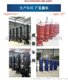 新疆工程专用潜水砂浆泵 大流量耐磨污泥泵厂家直供