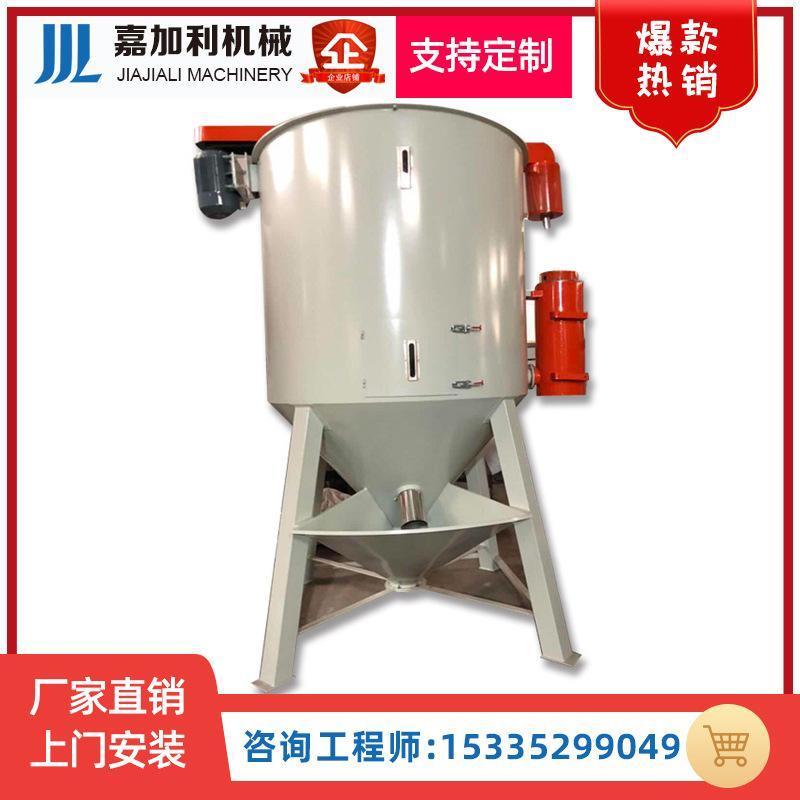 定製食品飼料PET立式混合乾燥機 不鏽鋼烘乾攪拌機 乾燥機