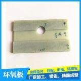專業生產玻纖板加工 絕緣板加工件成型 環氧板加工 絕緣墊片