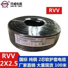 环威电缆 RVV 2*2.5电缆 环保护套软线 设备控制用线