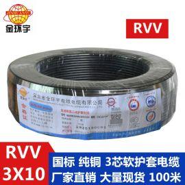 供应金环宇RVV3*10平方国标电力电缆深圳电线生产厂家