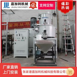 实验室色母料混合加热干燥高速混料机定制塑料搅拌立式高速混合机