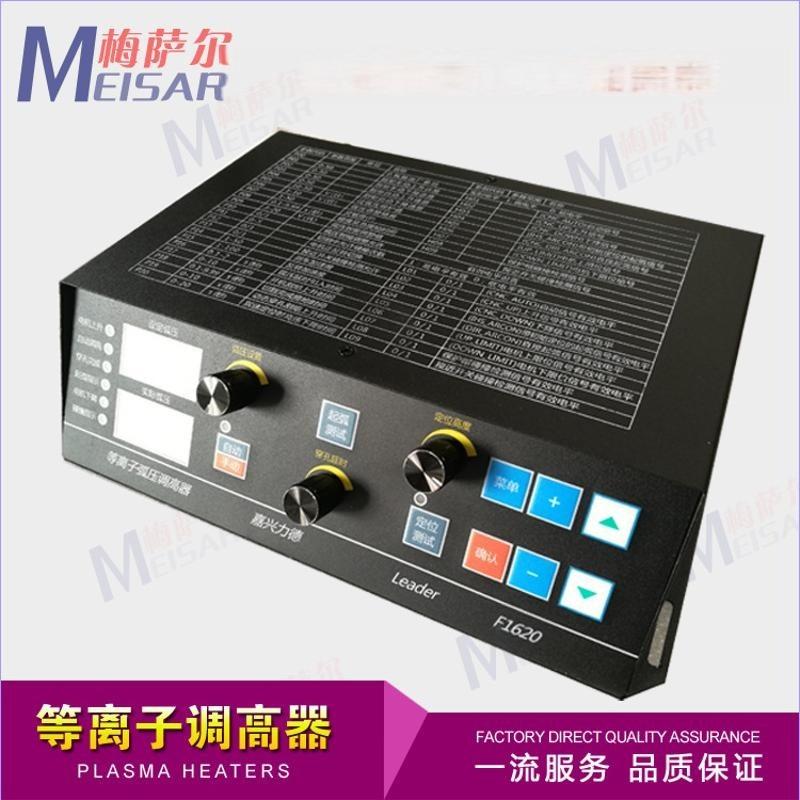 上海方菱數控等離子F-1620弧壓調高器