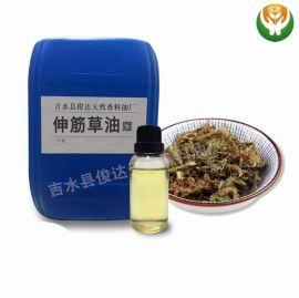 供应天然植物伸筋草油 伸筋草精油  **单方精油 量大优惠