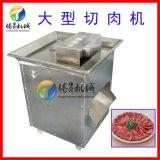供应不锈钢大型切肉机 鲜肉切片切块机