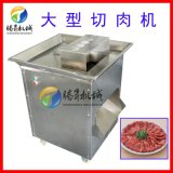 供應不鏽鋼大型切肉機 鮮肉切片切塊機