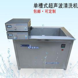 厂家直销  分体槽式超声波清洗机  鑫欣超声  全国联保