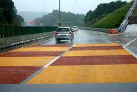 桓石 彩色防滑路面,陶瓷颗粒路面 公路 快速通道