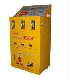 中创三路投币式快速充电站(ZC-3700)