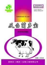 苏柯汉养奶牛用微生态制剂