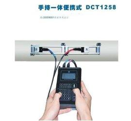 手持一体式超声波流量计DCT1258