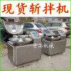 40型斩拌机,肉泥蔬菜搅碎机 80型斩拌机现货