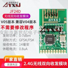 2.4G无线模块无线收发模块-JF24D