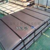 宝钢 DC03 冷扎板 0.4-3.0*1250