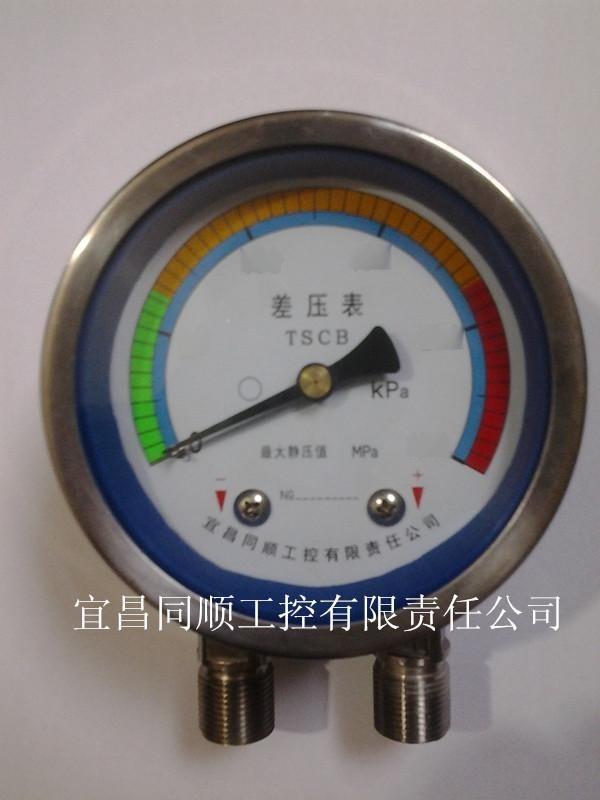 廠家直銷差壓表0-250kPa