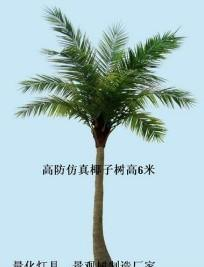 中山LED仿植物树灯