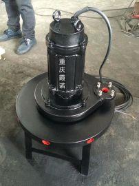 离心式潜水曝气机 QXB潜水曝气机