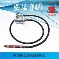 安振牌ZN50插入式混凝土振动器