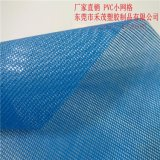 PVC小网格海蓝色,拉力好,环保用料,装饰用料