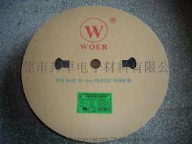 woer E203950 125度阻燃热缩管