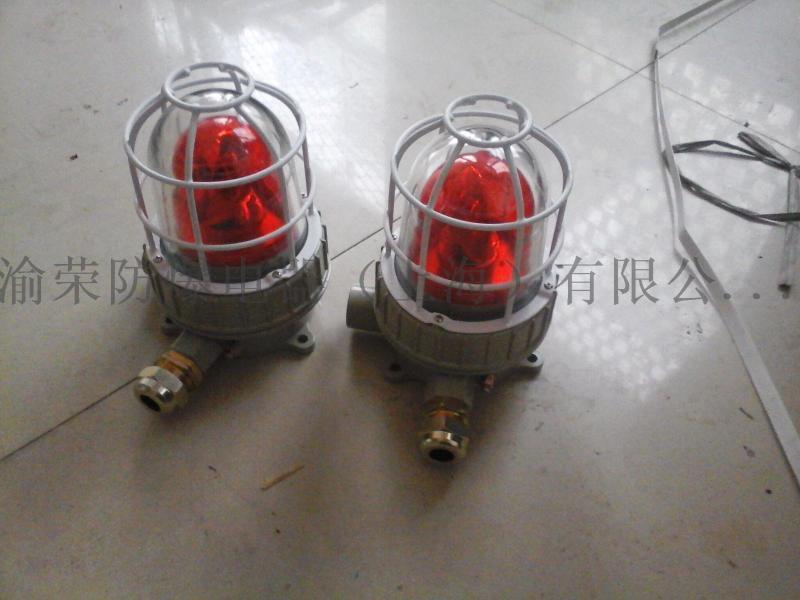 內蒙古巴彥淖爾盟大分貝LED防爆聲光報警器