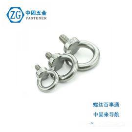 吊环螺丝、吊环螺栓、吊环螺钉、环形螺丝