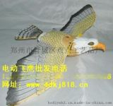 電動飛鷹裝2個電池用線一吊就能飛