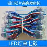 9MM七彩外露燈串、12MMRGB燈串