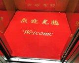 酒店宾馆电梯地毯logo定制酒店异形星期毯 宝丽美pvc塑料广告防滑门垫
