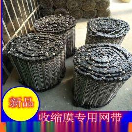 新品促销乾德网链专业生产收缩膜  不锈钢网带