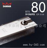 多瑪地彈簧BTS80