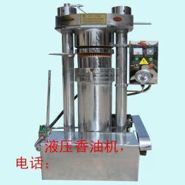 液压香油机,多功能全自动液压榨油机