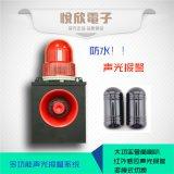 工业级红外对射声光报警语音提示播报器可更换声音