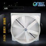 诚亿CY-1260 玻璃钢风机 负压风机 排风扇 1260 喇叭口风机 防酸碱腐蚀工业